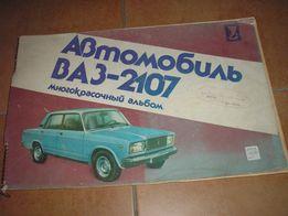 Łada waz prl książka ZSRR jedyna w ogłoszeniach