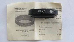 Кольцо КП-А/Н для Юпитер-37А,Таир-11А,Мир-10А -Nikon,КИЕВ-19-20.НОВЫЙ!