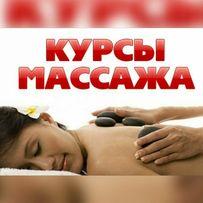 Курсы обучение классического массажа Днепр, Сертификат+Трудоустройство