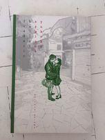 Frederic boilet Szpinak Yukiko komiks