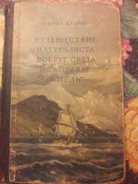 "Чарлз Дарвин ""Путешествие натуралиста вокруг света на корабле "" Бигль"""