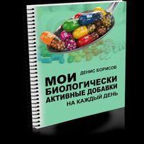Денис Борисов Мои биологически активные добавки