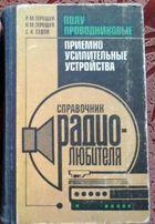 продам книгу Полупроводниковые приемно-усилительные устройства