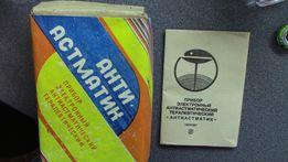 продам аппарат электропунктуры антиастматик