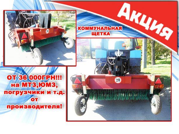Щетка дорожная на МТЗ, ЮМЗ, Т-25, Т-40 и др.