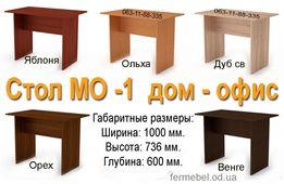 Стол компьютерный - письменный всегда в наличии МО -1 Фер Мебель
