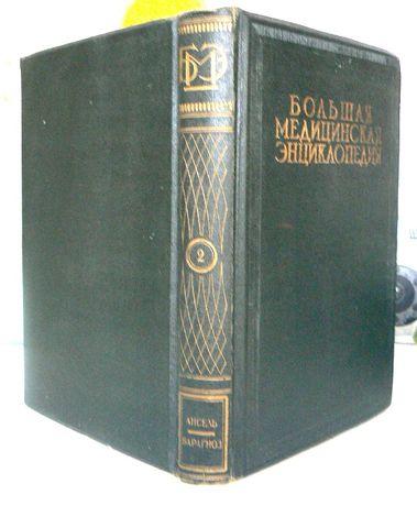 Большая медицин.энциклопедия, том 2, 1928г