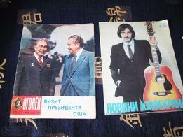 Апрдпется коллекция журналов времен СССР