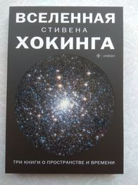 Кинга Вселенная Стивена Хокинга - Стивен Хокинг