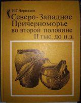 Северо-Западное Причерноморье во второй половине ІІ тыс. до н. э.