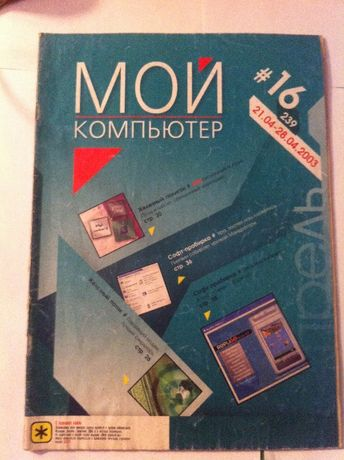 Журнал Домашний ПК, CHIP, Компьютер. Беляевка - изображение 5