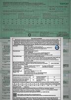 Зелёная карта, Е-полис ОСАГО, мед.страховка выезжающих за границу