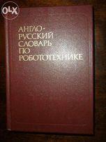 Продам англо-русский словарь по роботехнике