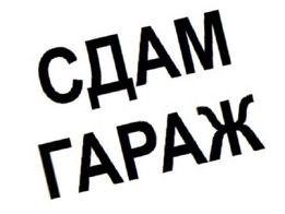 Гараж ГСК Днепр ул.Голосеевская ул.Кошевого м.Васильковская