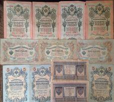 Бумажные банкноты царского периода 1898-1909