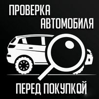 Автоэксперт. Диагностика авто перед покупкой. Толщиномер, замер краски