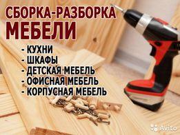 Сборка Мебели, Услуги Грузчиков, Черкассы