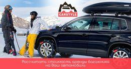 Аренда прокат багажника Thule, Hapro, Terra Drive боксов, лыжных крепл