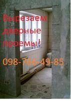Вырезание дверных проемов ( Алмазное) Резка бетона