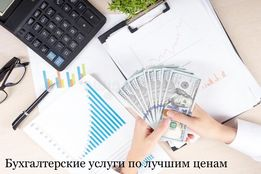 Бухгалтер ФОП Бухгалтерские Услуги