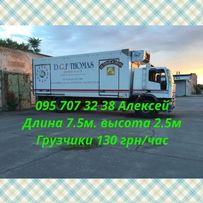 Гидроборт рокла.10 тонн перевозка, грузоперевозка, Одесса длина 7,5м