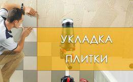 Укладка плитки быстро и качественно