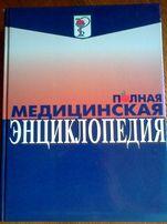 Медицинская энциклопедия Е. Незлобиной/симптомы болезней и лекарства