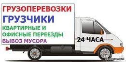 Грузоперевозки.Аренда транспорта.Перевозки мебели,переезды.Грузчики.