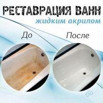 Реставрация ванн Мариуполь