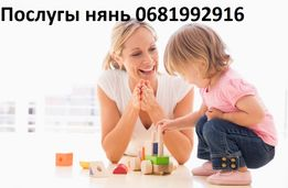 Нагляд і догляд за дітьми у вашу відсутність. Послуги нянь Львів