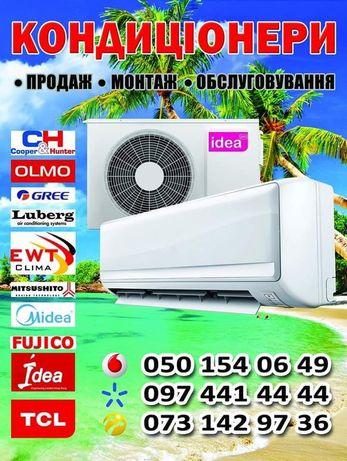 Продаж кондиціонерів! Богуслав - изображение 1