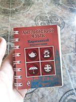Маленький карманный справочник английского языка