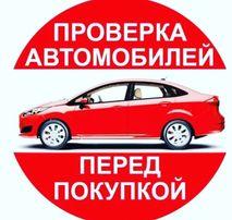 Проверка авто.Толщиномер.Осмотр авто перед покупкой.Диагностика авто.