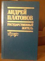 Платонов Андрей. Государственный житель