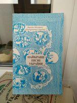 Книга Найкращі пісні України
