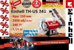 Точило ленточное Einhell TH-US 240 (Станок точильный Гриндер 400)