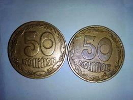 50 коп 1992 г - с браком чеканки