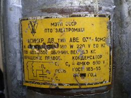 Электродвигатели: АВЕ 071-4см2 / АД180-4/71с1ухл4 / EG-530AD-2F / ID