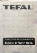 инструкция к TEFAL - тостер+печь
