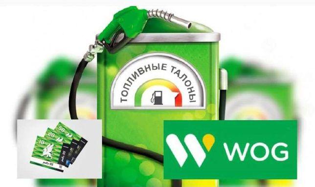 Талони WOG, ОККО, Авіас, Олас (дп, бензин) від 24,8 грн (-4,7)