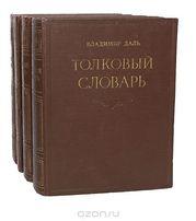 Толковый словарь великорусского языка В.Даля (комплект из 4х книг)