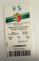 Билеты на матчи Ворсклы