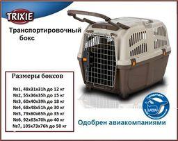 Транспортировочный бокс АВИА переноска клетка для собак №1,2,3,4,5,6,7