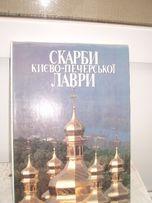 "Продам книгу ""Скарби Киево-печерскої лаври"""