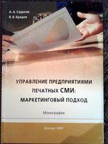 Продам книгу по журналистике Брадов В В