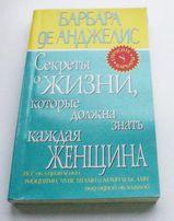 РАСПРОДАЖА КНИГ для любителей психологии и саморазвития (200р.)