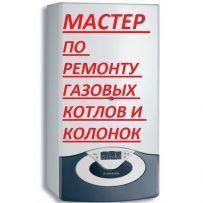 Ремонт двухконтурных газовых котлов и колонок Харькове и область .