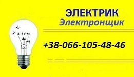 Дежурный Инженер - Электрик 24/7/365!!!