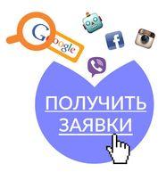 Настройка контекстной рекламы Google | Таргетинг Facebook и Instagram
