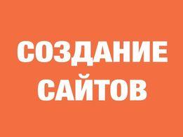 Создание сайтов: Компании, Визиток, Лендингов, Интер-магазина. Дёшево.